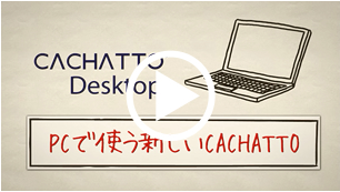 20140129-CACHATTO desktop.png
