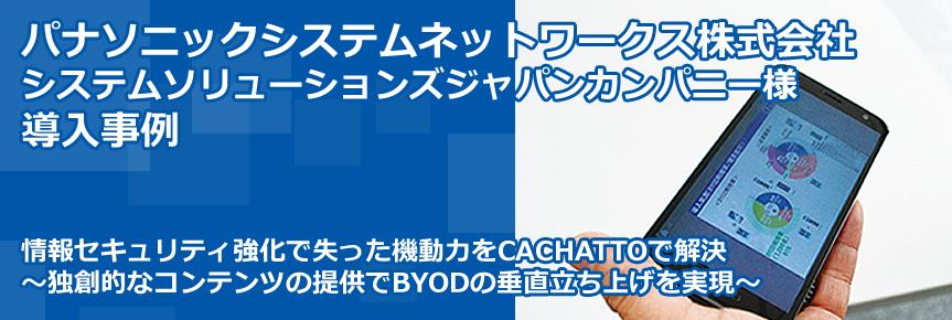 20151119-Panasonic_jirei_banner.png