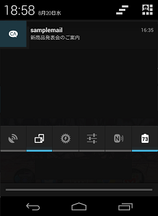 20151222-20151222PushAndroid.png