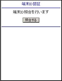 20150903-20150902_keitai.png
