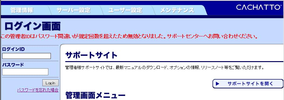 全権管理者アカウントでのアカウントロック画面
