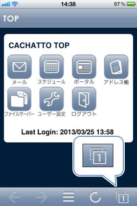 iPhoneの「タブ切り替え」アイコン。開いているタブの数がアイコン内に表示されます