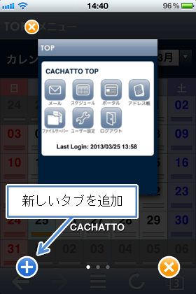 「タブ追加」アイコンでタブを追加します