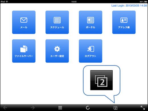iPadの「タブ切り替え」アイコン。開いているタブの数がアイコン内に表示されます