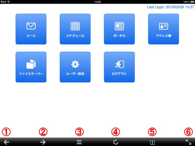 iPadの新メニューバー
