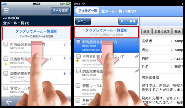 下方向へのスワイプで「メール一覧の更新」リンクが表示される