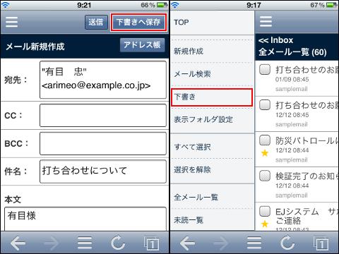 メール作成画面の「下書きへ保存」ボタンとメニューの「下書き」リンク