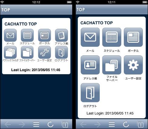 従来のTOP画面(左)と新しいTOP画面(右)