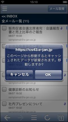 現最新バージョンのV5.0 R1 U007で「戻る」を実行した際に表示されるメッセージ