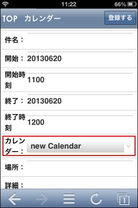 GoogleCalendarへの予定登録・編集画面