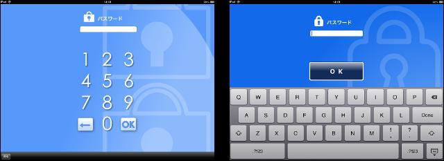 iPadのパスワード入力画面(左:V3.7.1 右:V3.8.0)