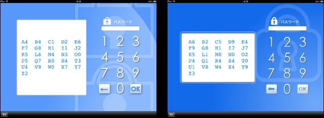 iPadのワンタイムパスワード入力画面(左:V3.7.1 右:V3.8.0)
