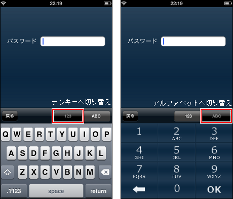 V3.8.0のキーボード切り替えボタン