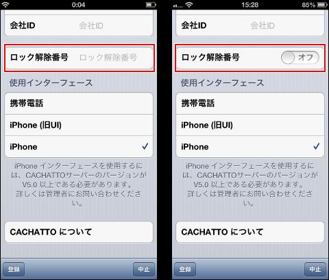 アプリロック機能の設定画面 (左:V3.7.1 右:V3.8.0)