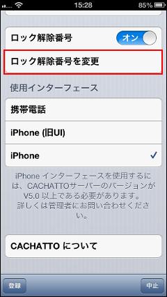 アプリロック解除番号を変更する場合は「ロック解除番号を変更」を選択