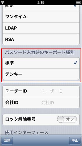 iPhone におけるパスワード入力時のキーボード種別設定項目