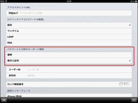 iPad におけるパスワード入力時のキーボード種別設定項目