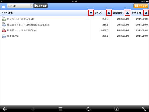 タブレットインターフェースでのファイル一覧画面(リスト表示)