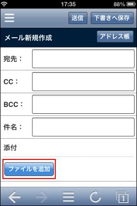 スマートフォンインターフェースでのメール作成画面(画面は開発中のものです)