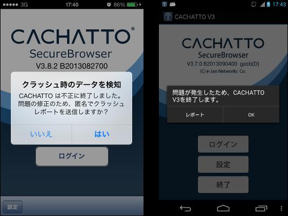 iOS 端末と Android 端末それぞれの確認画面(イメージ)