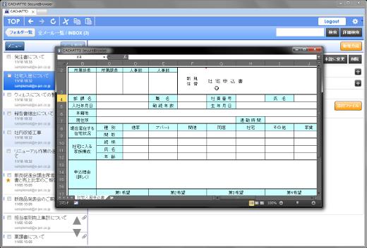 専用ビューアを使用して Office ファイルを閲覧する