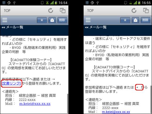 V5.2 R1 での文書リンク(左)と、従来(V5.1 R3 U001 まで)の表示(右)