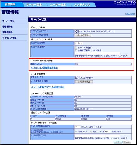 サーバー状況画面に現在のログインユーザー数(有効セッション数)を表示
