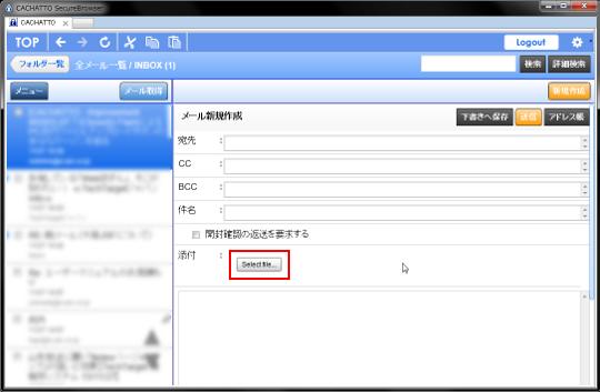 新インターフェースのメール作成画面(V5.2 R1)