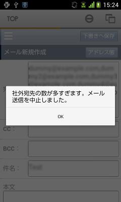 社外宛先が設定値以上含まれると送信を中止する