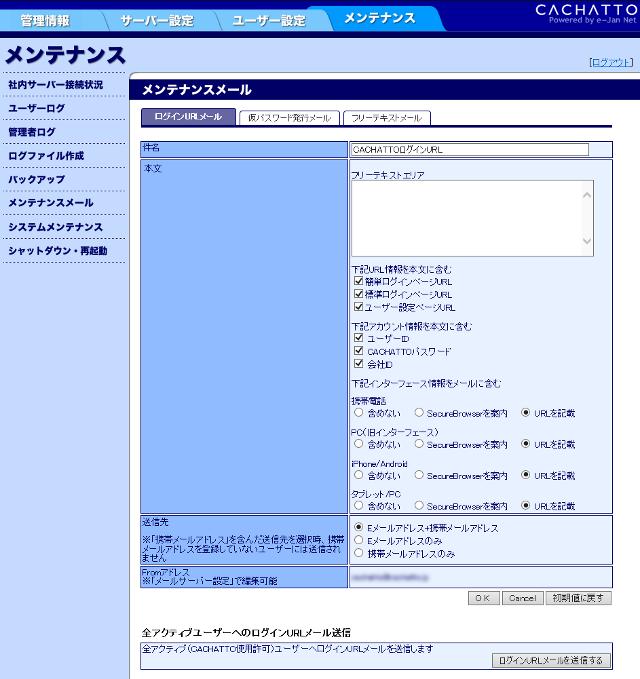 ログインURLメール編集画面