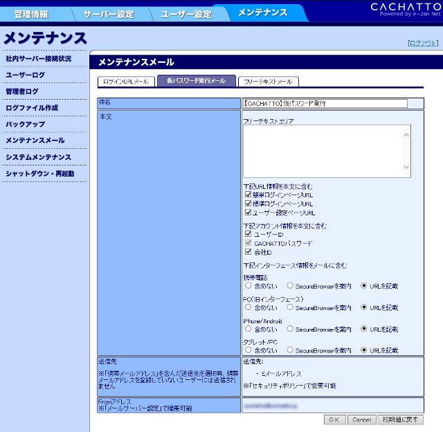 仮パスワード発行メール編集画面