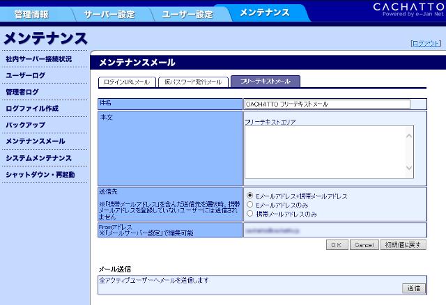 フリーテキストメール編集画面