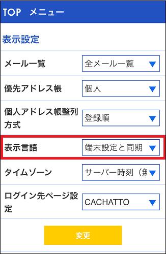 CACHATTOのユーザー設定画面で、表示言語を「端末設定と同期」に設定します。