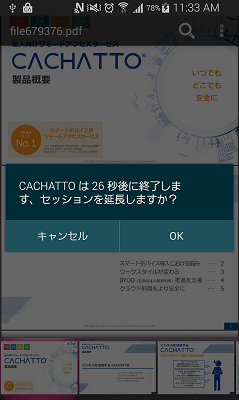 20150313-android_before30.png
