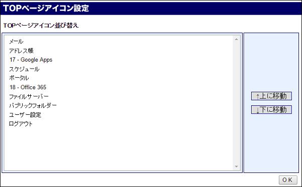 アイコン並び替え設定画面