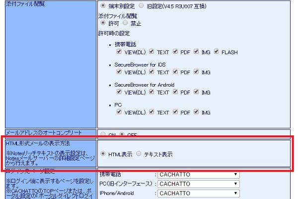 HTML形式メールの表示方法の設定画面