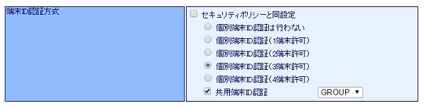 端末ID設定画面