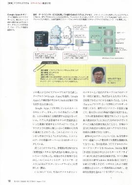 日経コミュニケーション記事.png
