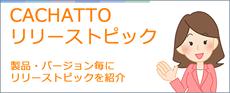 CACHATTOリリーストピック