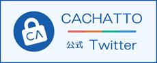 CACHATTO公式Twitter